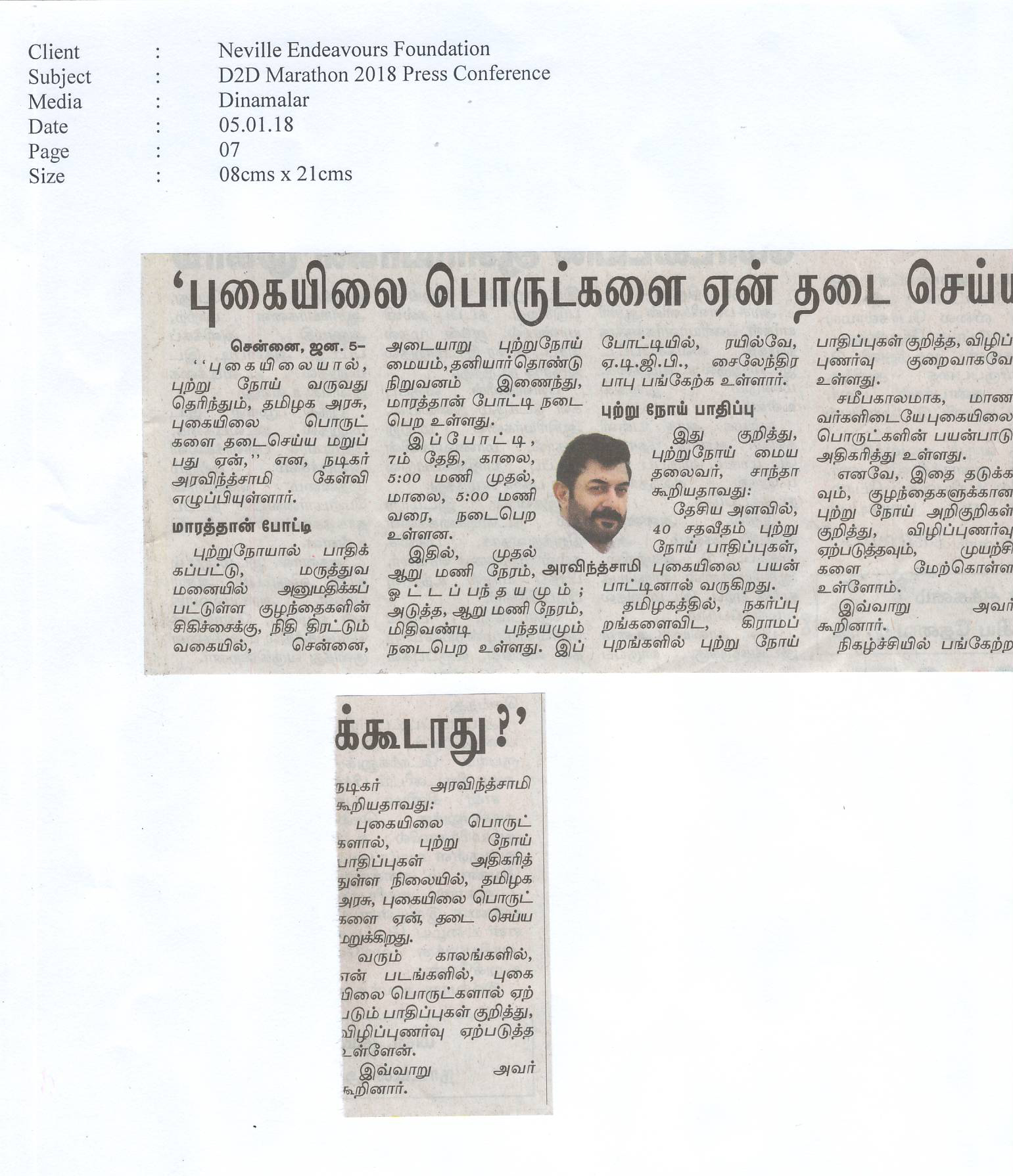 Dawn  To Dusk 2018 – Dinamalar – 05.01.18