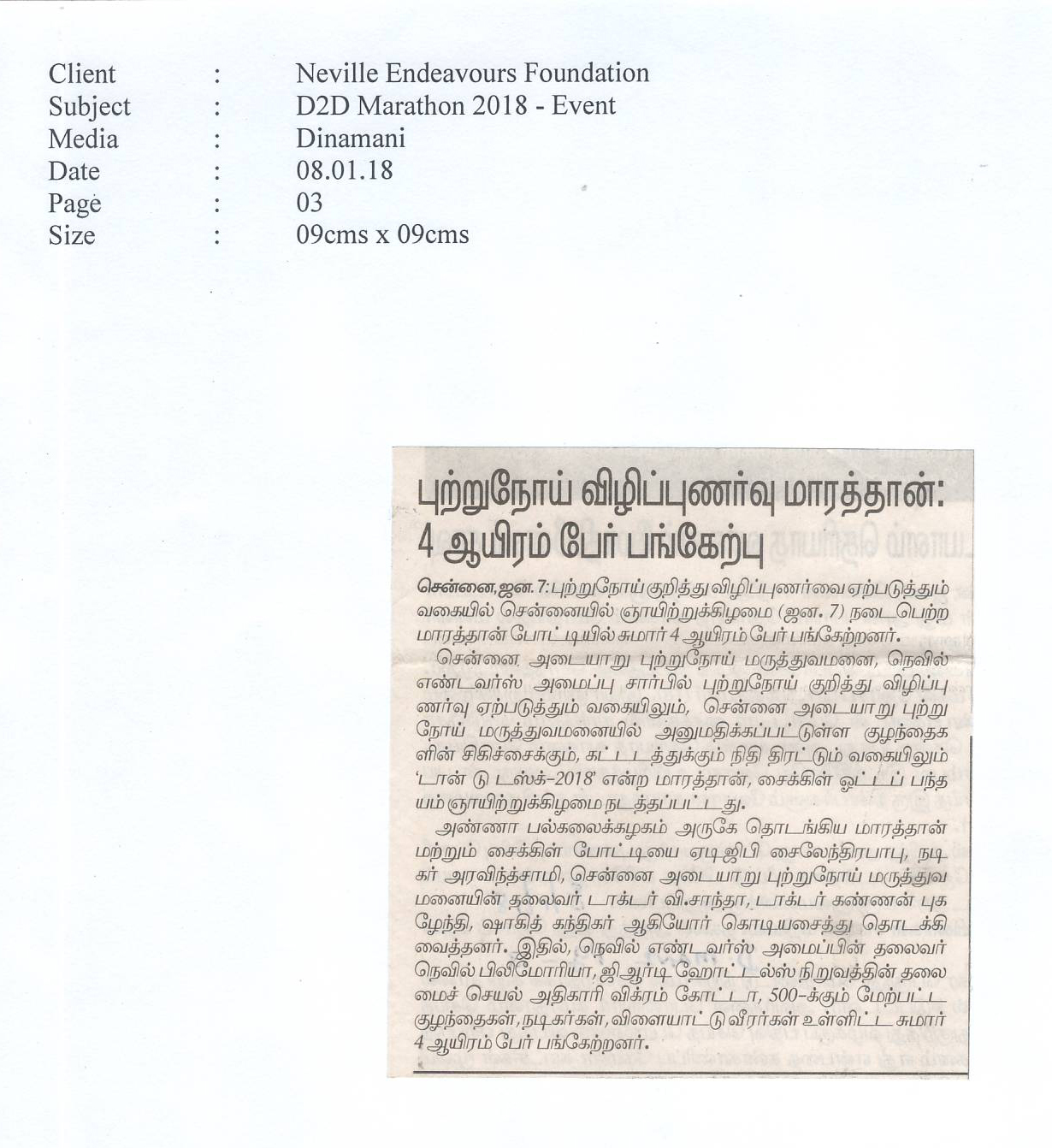 Dawn  To Dusk 2018 – Dinamani – 08.01.18