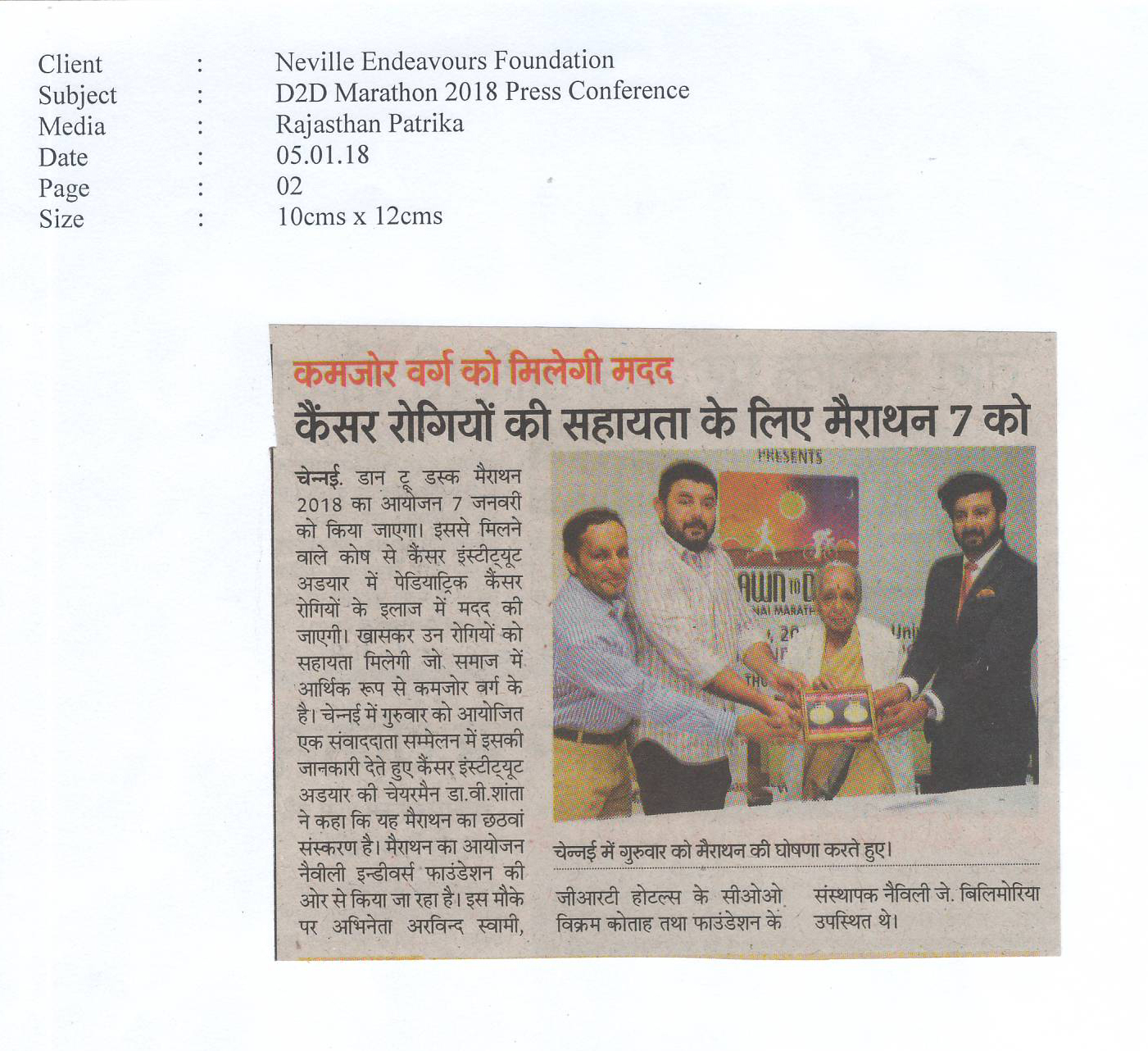 Dawn  To Dusk 2018 – Rajasthan Patrika – 05.01.18