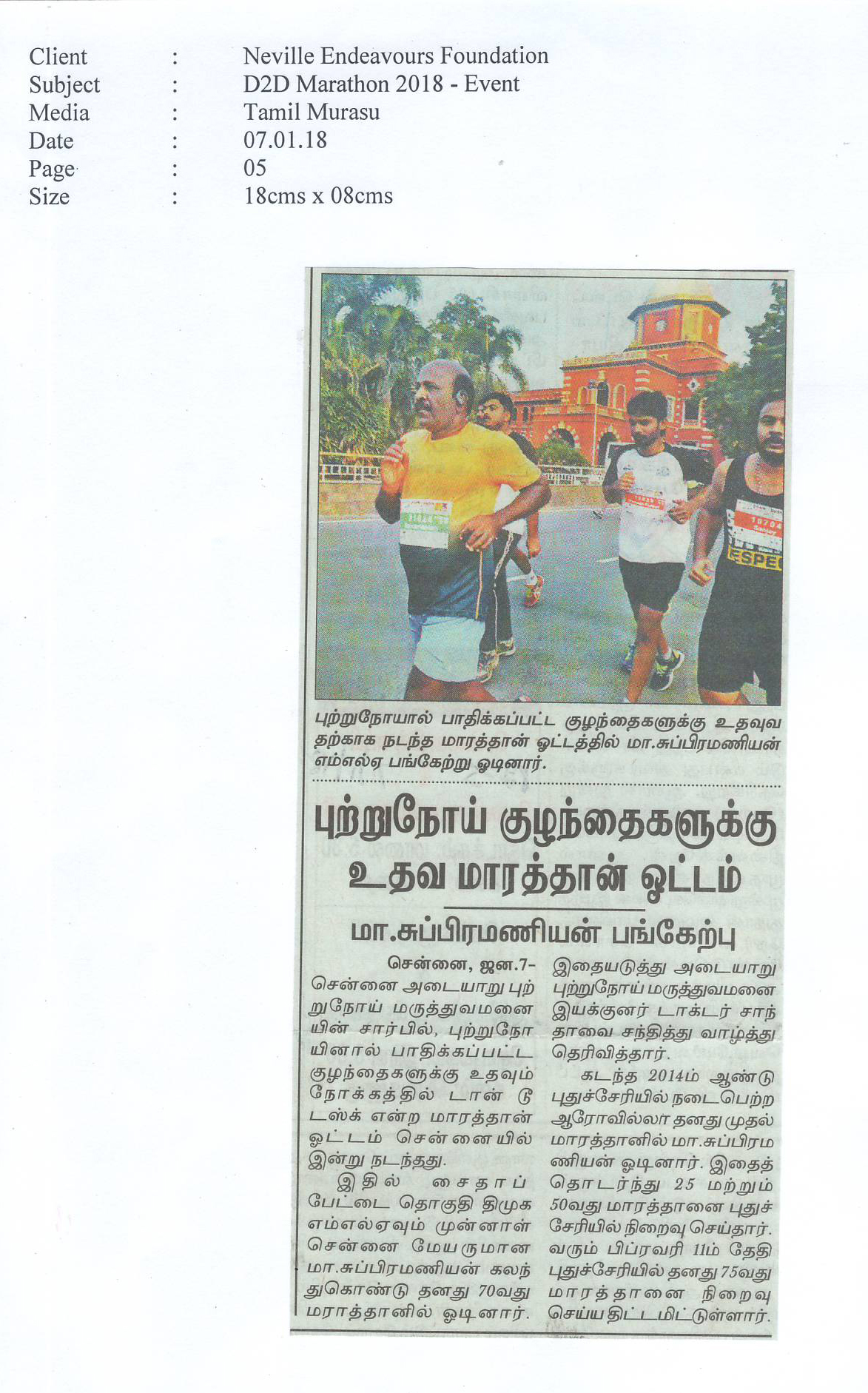 Dawn  To Dusk 2018 – Tamil Murasu – 07.01.18